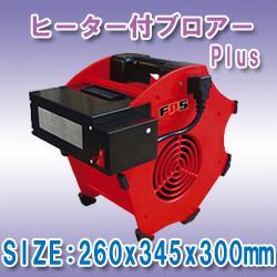 ブロワーPlus(ヒーター付送風機)