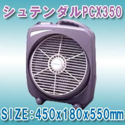イクタ PCX350