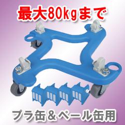 セイワU缶キャリー(PK-100U)