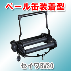 セイワモップリンガー(BW-30)