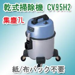日立CV95H2