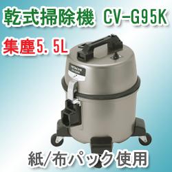 日立CV-G95K