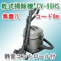 日立CV96H(小型乾式)