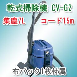 日立CV-G2(小型乾式)