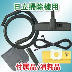 日立掃除機用(消耗品/付属品)