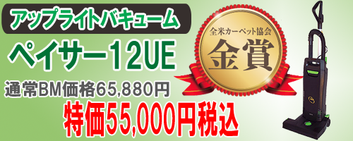 アップライト掃除機(ペイサー12UE)