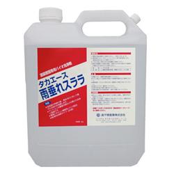 塗装面用洗剤(雨だれ)