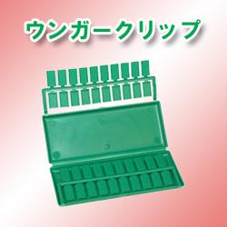 ウンガープラスチッククリップ40ピース