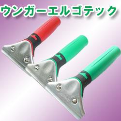 ウンガーエルゴテックハンドル緑/赤