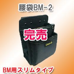 ツールバック(スリム) BM-2