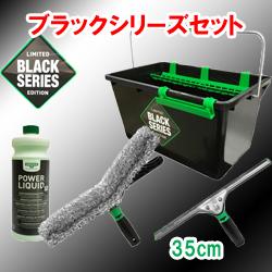 【限定販売】ウンガー(UNGER) BLACK SERIES ブラックシリーズセット35cm