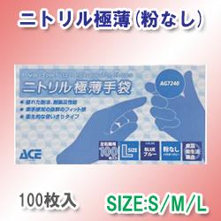 使い捨て手袋(S/M/L有)