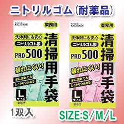 清掃用手袋PRO500(ニトリル)
