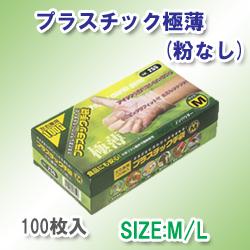 プラスチック手袋No255(使い捨てタイプ)