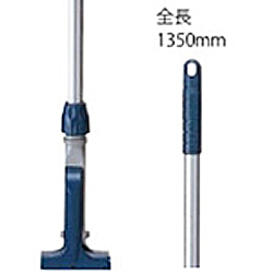 コンドルフリーハンドル(アルミ135cm)