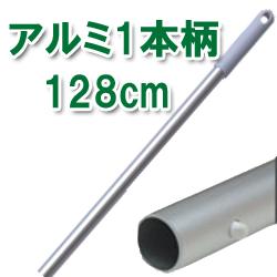 セイワハンドル128cm(アルミ製)
