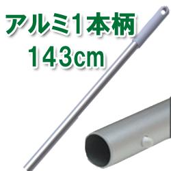 セイワハンドル143cm(アルミ製)