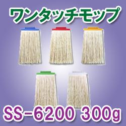 ながもちモップ替糸6吋300g(セイワSS-6200)