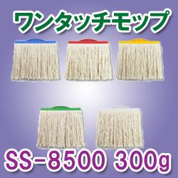 ながもちモップ替糸8吋300g(セイワSS-8500)