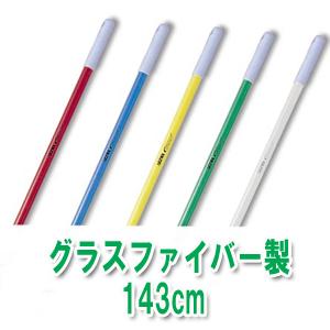 セイワハンドル143cm(グラスファイバー製)