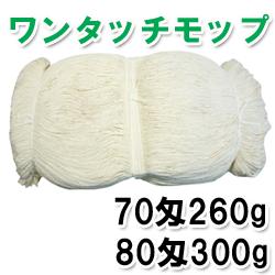 ワンタッチモップ10枚入(260g/300g)