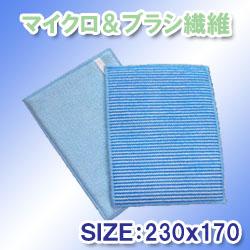 スクラビングワイパーSW2317青