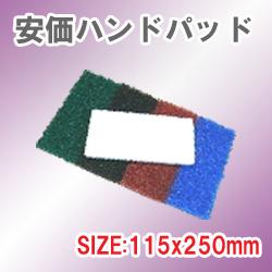 ハンドパッド (OEM/安価)