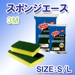 3MスポンジエースS/L 黄