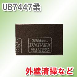 ハンドパッド 業務用 (安価)UB.7447