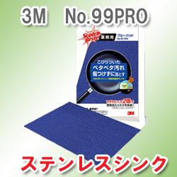 3Mスコッチブライトブルーパッド No.99PRO
