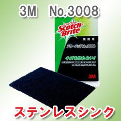 3Mスコッチブライトパワーパッド No.3008