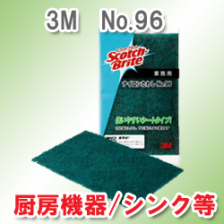 3Mスコッチブライトナイロンたわし No.96