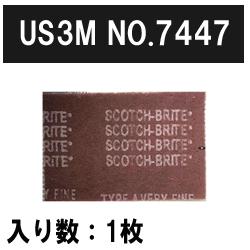 スコッチブライト茶(No.7447)