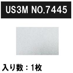 スコッチブライト白(No.7445)