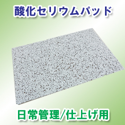 NCAガラスポリッシュPRO(GP-PRO)