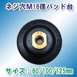 マジック式パッド台(80mm/100mm/125mm M16)