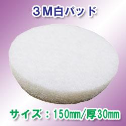 ポリッシュパッド(150mm/薄)