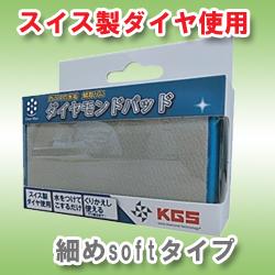 KGSダイヤモンドパッド(ソフト)