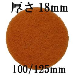 オレンジパッド(100mm/125mm)