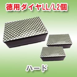 徳用ダイヤL/L2個セット