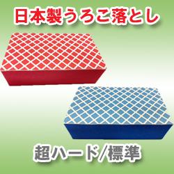 日本製手磨きダイヤ(ハード/標準)