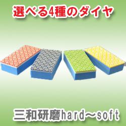 三和研磨手磨きダイヤ-α-4種