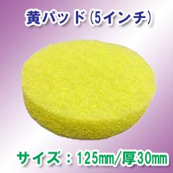 5インチパッド黄(125mm)