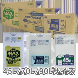 ゴミ袋45L/70L/90L(ジャパックス)