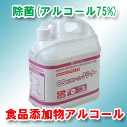 アルコ75(アルコール製剤)