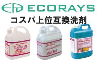 エコレイズ CSPROシリーズ