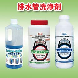 排水パイプ用製品