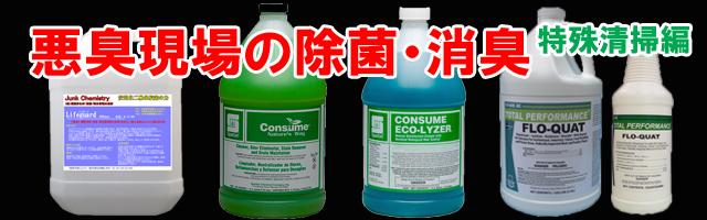 特殊清掃 悪臭現場の除菌消臭