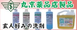 丸京薬品店 製品 スイープ