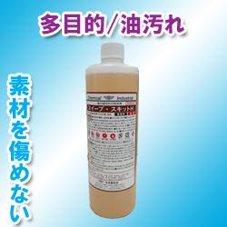 スイープ・スキットH(油汚れ/多目的)